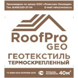 Геотекстиль RoofPro П-060