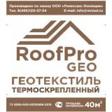 Геотекстиль RoofPro П-100