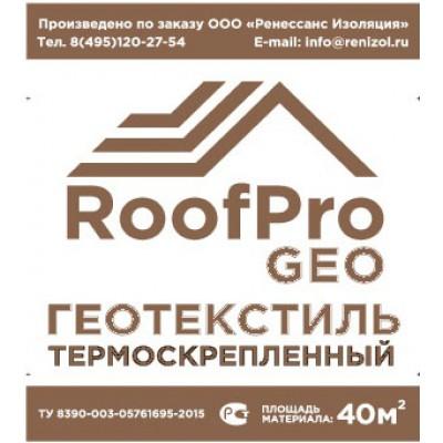 Геотекстиль RoofPro П-200