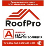 Ветро-влагоизоляция RoofPro А 30м2