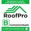 Пароизоляция RoofPro В 30м2