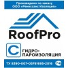Гидро-пароизоляция RoofPro C 30м2
