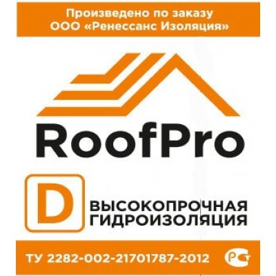 Гидро-пароизоляция RoofPro D 30м2