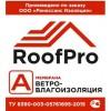 Ветро-влагоизоляция RoofPro А 70м2
