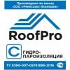 Гидро-пароизоляция RoofPro C 70м2