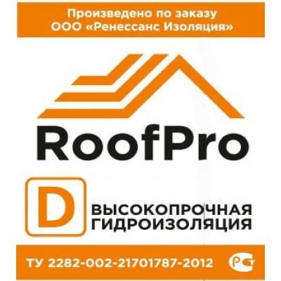 Гидро-пароизоляция RoofPro D ЭКО 70м2