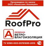 Ветро-влагоизоляция RoofPro А ЭКО 70м2
